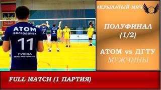 1 партия АТОМ (г. Волгодонск) vs ДГТУ | 1/2 | Чемпионат Ростовской области волейбол