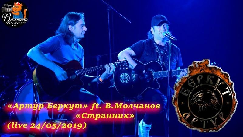 Артур Беркут - 08 - Странник (feat В.Молчанов Кипелов) (live 24/05/2019)