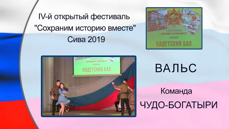 ВАЛЬС Команда ЧУДО-БОГАТЫРИ г.Пермь