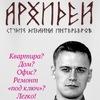 Архидей, студия дизайна интерьера в Перми
