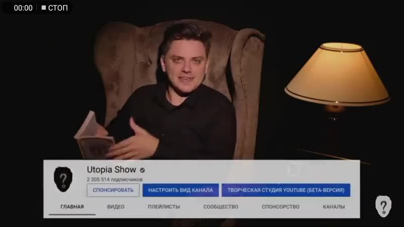 Утопия шоу. О спонсорстве канала