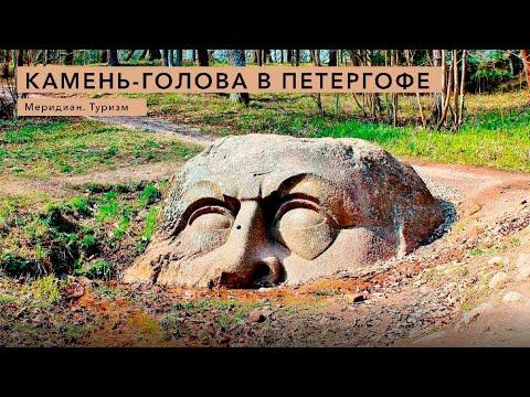 Камень голова в Петергофе Онлайн экскурсия