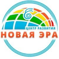 Логотип Центр *НОВАЯ ЭРА*