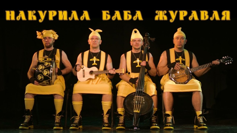 OT VINTA Накурила Баба Журавля Official video
