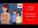 МаёПрава 8: Траўля ў школе. Як пазбегнуць і хто нясе адказнасць?