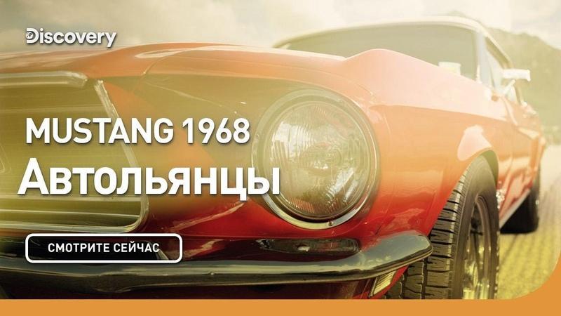 Mustang 1968 Автольянцы Discovery