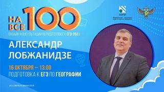 """""""На все 100"""" - онлайн-консультация по подготовке к ЕГЭ по географии"""