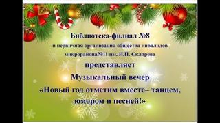 """Музыкальный вечер """"Новый год отметим вместе-танцем, юмором и песней!"""""""