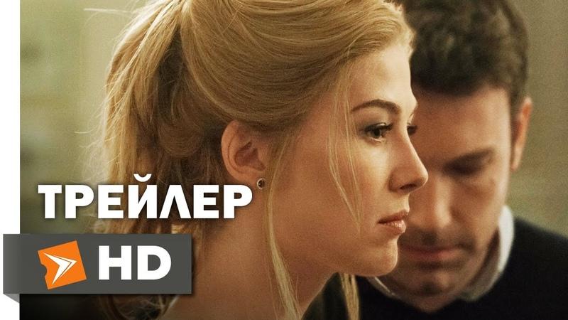 Исчезнувшая Официальный Трейлер 1 2014 Бен Аффлек Розамунд Пайк Дэвид Финчер