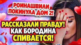 Дом 2 Новости и Слухи (). Роинашвили покинула проект!