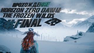 Проходим Horizon Zero Dawn: The Frozen Wilds #FINAL_2 (Кузня Зимы, Котел Эпсилон, Разговор Бирюза)
