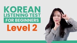 Test Your Korean Listening - TTMIK Level 2