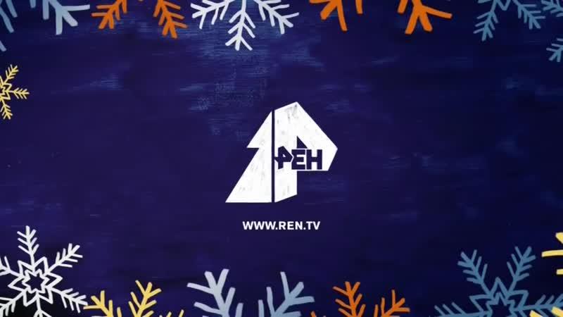 Новогодние заставки и новогодняя заставка новостей (РЕН ТВ, 2016-2017)