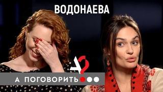 Алёна Водонаева против Путина, Володина, Скабеевой, Милонова и всей госпропаганды // А поговорить?..