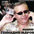 Радио - Шапка -ушанка