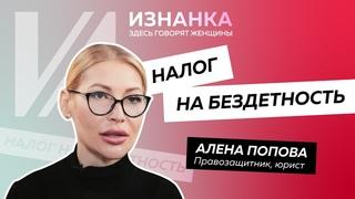 Налог на бездетность, ребенок или штраф? | Алена Попова отвечает