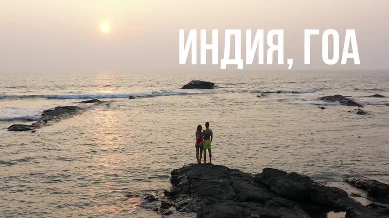 Индия пляжи Гоа кадры с воздуха Вечное Лето