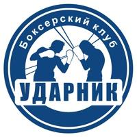 Ударник бойцовский клуб москва гавана клуб цены в москве