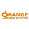 Света Оранж