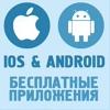 iOS & Android | Бесплатные приложения