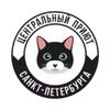 Центральный Приют Кошек Санкт-Петербурга!