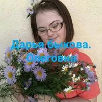 Фотография Дарьи Быковой