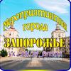 Мероприятия города Запорожье ★ Афиша и Новости ●