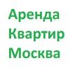 Аренда квартир Москва