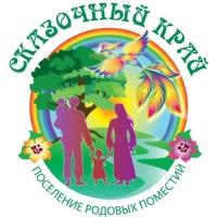 Логотип Сказочный Край поселение родовых поместий