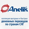 Система денежных переводов Anelik ® Анелик
