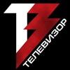 Ценители группы Телевизор (Официальная страница)
