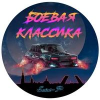 Боевая Классика | Санкт-Петербург