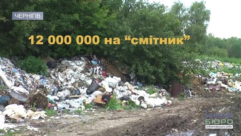 """12 мільйонів на смітник"""" чернігівські активісти розкритикували черговий тендер міської влади"""