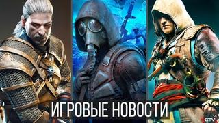 ИГРОВЫЕ НОВОСТИ STALKER 2, Новый The Witcher, Геймплей God of War, Battlefield 2042 Assassin's Creed