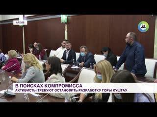 Активисты требуют остановить разработку горы Куштау