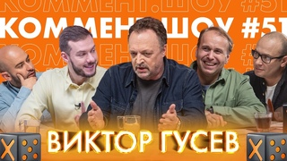 Коммент.Шоу #51   Гусев. Хиддинк, сборная России и почему нужно беречь себя
