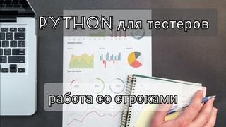 Уроки python для тестировщиков - Урок 3 | Работа со строками