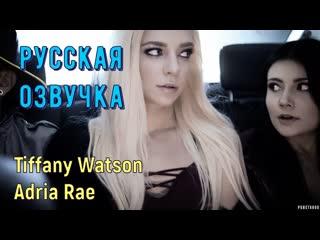 Tiffany Watson, Adria Rae - Право отказаться (brazzers, sex, porno, мамка, на русском, порно, мультики, аниме, русская озвучка)