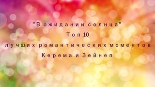 В ожидании солнца. Топ 10 лучших романтических моментов Керема и Зейнеп.