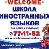 Shkola Welcome
