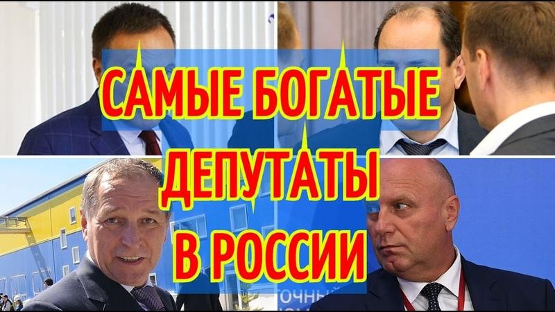 ТОП 10 самых богатых депутатов России 2018 года по версии Российского Forbes