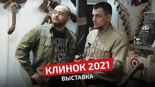 """Обзор выставки """"Клинок"""" 2021, где купить недорогой хороший нож"""