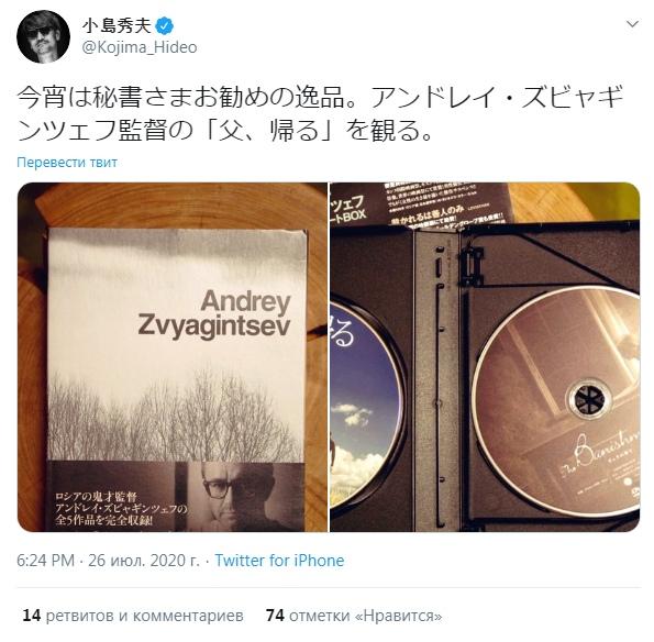 Новость дня: Хидео Кодзима сегодня вечером посмотрит «Возвращение» Андрея Звягинцева
