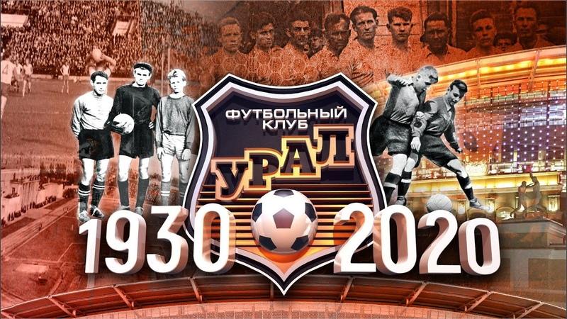 1930 2020 ВСЁ ТОЛЬКО НАЧИНАЕТСЯ