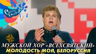 Мужской хор «ВСЕХСВЯТСКИЙ» - МОЛОДОСТЬ МОЯ, БЕЛОРУССИЯ   Славянский Базар, 2021