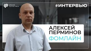 Интервью с «ФомЛайн»: о внутреннем транспортном портале и трендах на рынке грузоперевозок