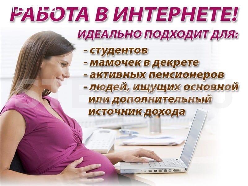 удаленная работа на дому вакансии хабаровск