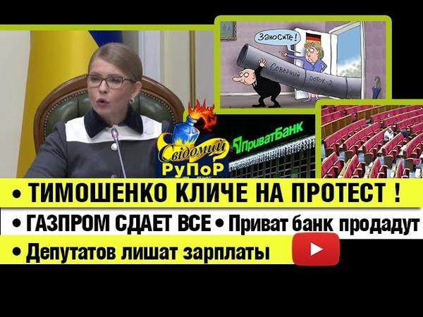Тимошенко кличе на протест Газпром сдает все Приват банк продадут Депутатов лишат зарплаты