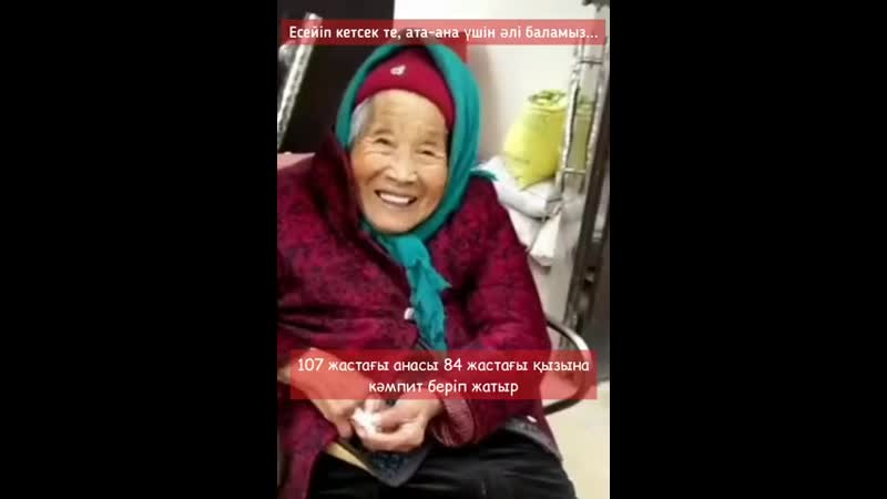 107 жастағы апа 84 жастағы қызына кәмпит беріп жатыр