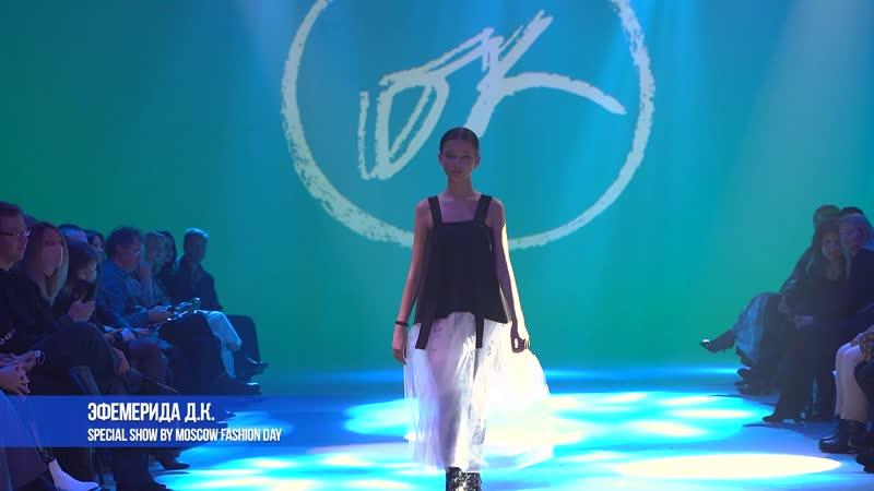 Модельное агентство Fashion Stars | Рязань Осенняя неделя моды в Москве . Показ бренда Efemerida Dk